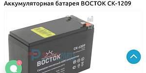 Акумуляторная батарея восток 12v9Ah - Фото #1