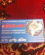 Заплатки для шин Айболит - Фото #2