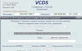 Диагностика VAG (vcds 17.9 RUS) - Фото #2