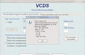 Диагностика VAG (vcds 17.9 RUS) - Фото #3