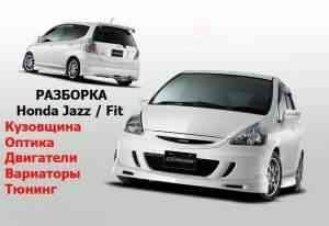 Запчасти Honda Jazz Fit Хонда Джаз Фит - Фото #1