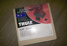 Thule KIT 1044 - Фото #2