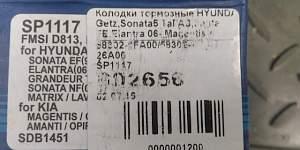 Новые задние тормозные колодки hyundai, kia - Фото #2