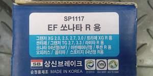 Новые задние тормозные колодки hyundai, kia - Фото #5