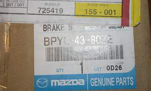 Усилитель педали Тормозной вакуумник Mazda 3 - Фото #5