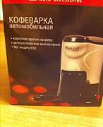 Автомобильная кофеварка - Фото #3