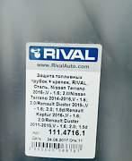 Защита топливных трубок для Рено Дастер Каптюр - Фото #4