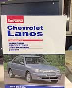 Рук-во по рем. и эксплуатации Chevrolet Lanos - Фото #1