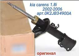 Kia Carens 2002-2006 1.8 амортизатор пер.лев - Фото #1